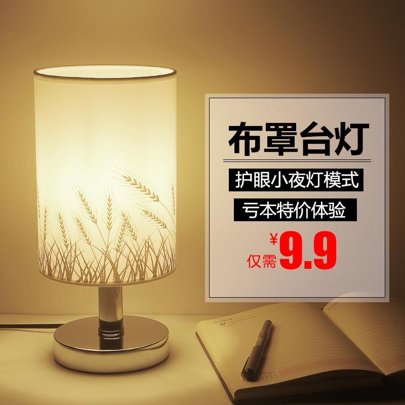 led台灯卧室床头简约创意床头灯 灯泡式开关书桌护眼小夜灯