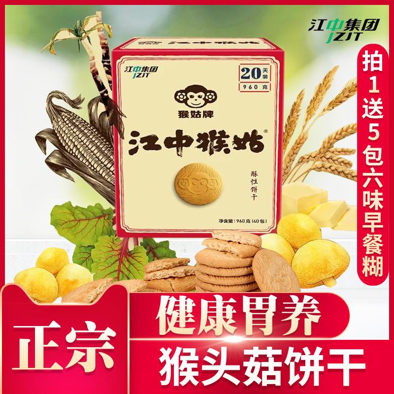 江中猴姑饼干装食品营养小零食猴头菇饼干正宗猴菇早餐养胃的整箱