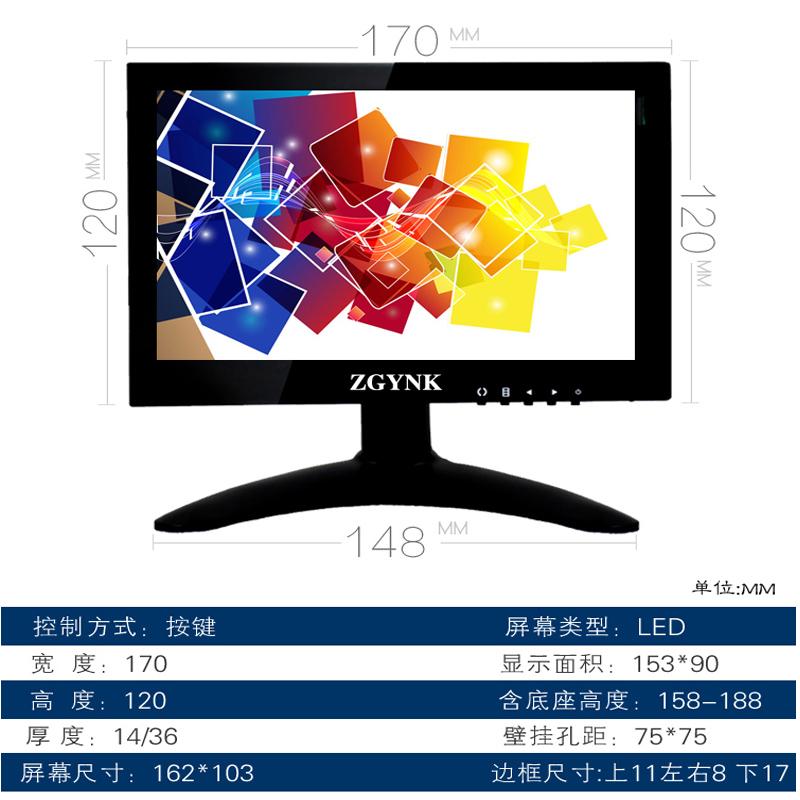 7寸工业十字线电脑显示器BNC监视器监控安防工控设备专用显示屏