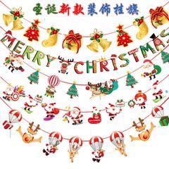 吊饰装饰品挂旗拉花挂饰圣诞节 场景布置 波浪拉旗拉条挂件彩旗