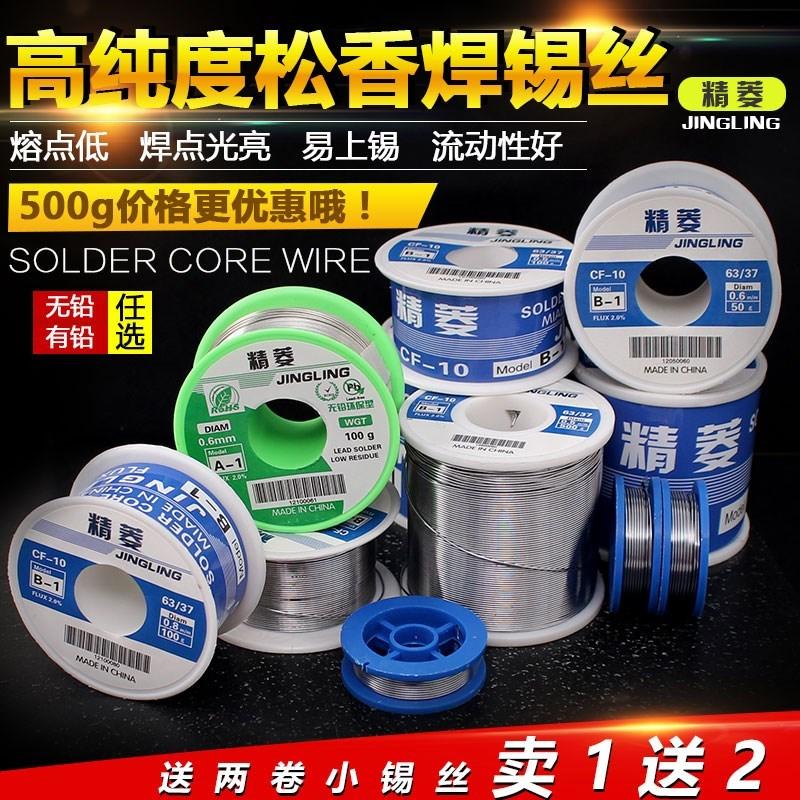 数码松香免洗家用烙铁焊接63%焊丝环保丝带焊锡丝套装耗材套餐香