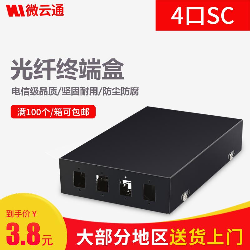 4口光纤终端盒4口光纤接线盒光纤盒 sc口方口光纤盒终端盒接续盒
