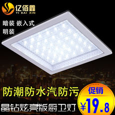 Square concealed LED kitchen light embedded kitchen bathroom waterproof fog ceiling lamp bathroom toilet aisle