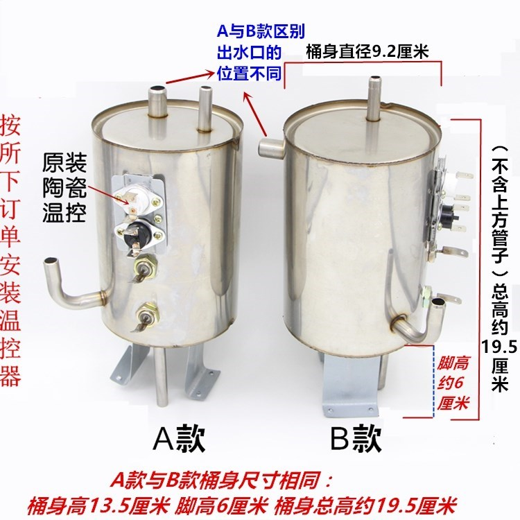 不锈钢饮水机加热桶加热罐 内胆加热器桶 通用饮水机配件带温控器