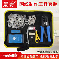 Jingsai network cable pliers network tester battery phone crystal head stripping blade line home multi-function computer straight-through connector crimping pliers combination tool kit set genuine