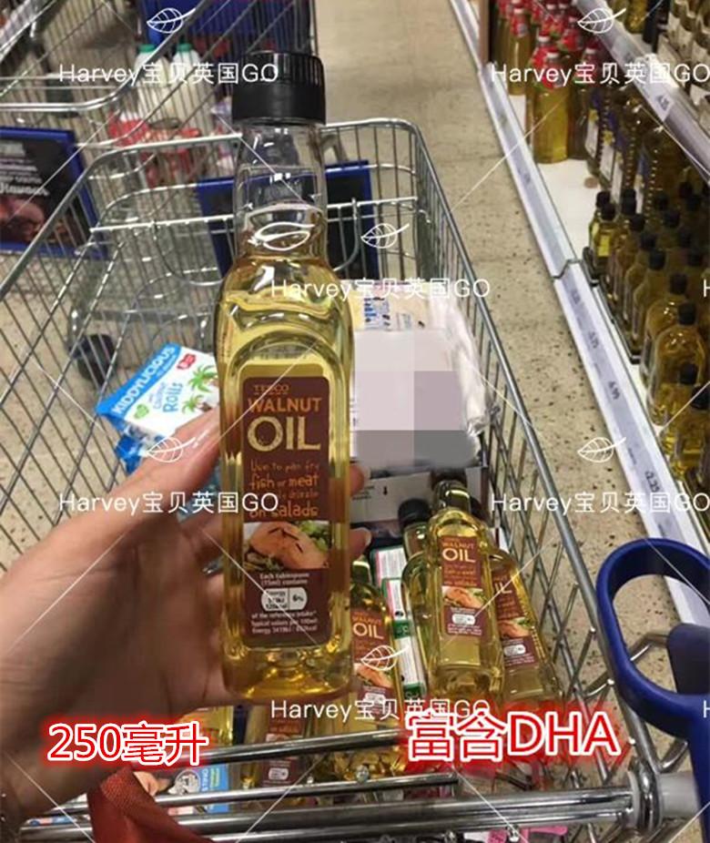 有货英国TESCO Walnut Oil纯核桃油含DHA婴儿孕妇护眼益智250毫升