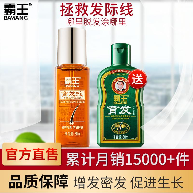 霸王育发液防脱精华液增发密发头皮头发护理营养液男女士官方正品