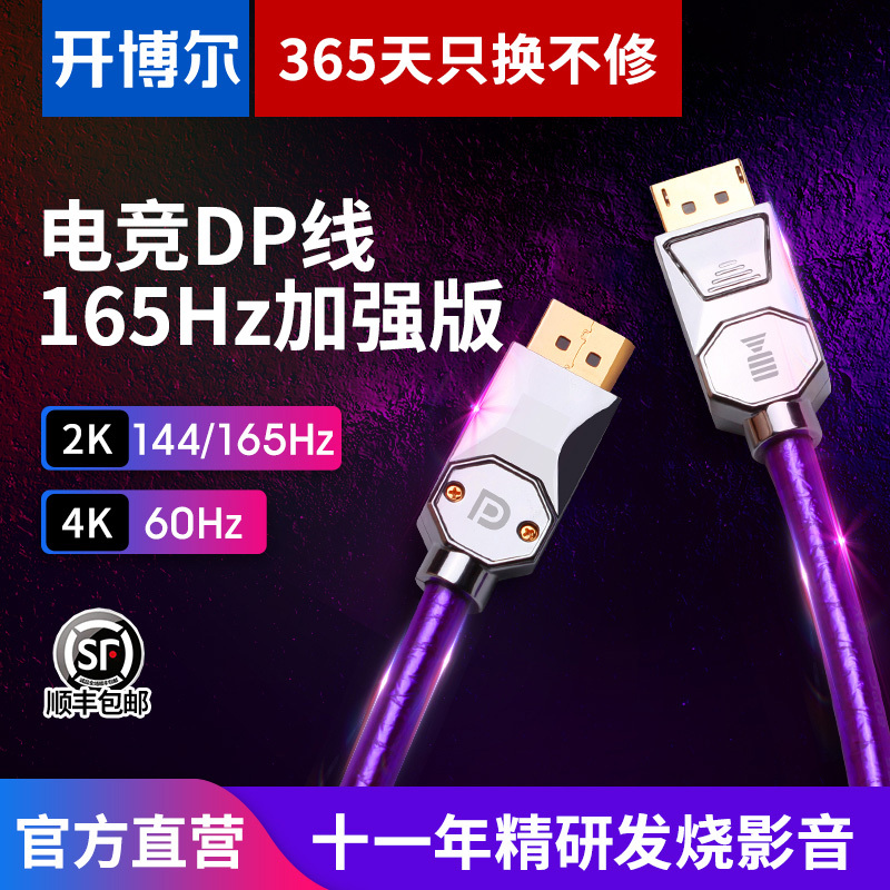 开博尔DP线4K144HZ显示器1.2版戴尔dell电脑1.4版165hz高清数据线