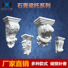 Gypsum beam support Continental plaster line wall flower corner lamp lamp lamp Roman column antique brick plaster line door frame decoration