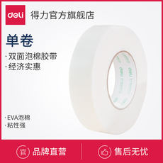 Deli 30416 double-sided adhesive / foam tape strong fixed strong sticky wholesale primary school office supplies single