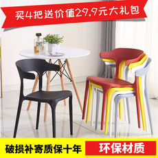 Plastic chair adult thickening modern minimalist dining chair horn chair Nordic discussion chair creative backrest chair