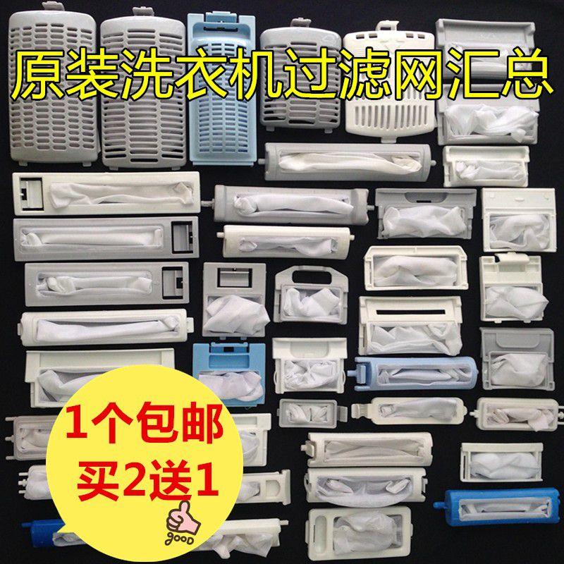 原装洗衣机过滤网 各品牌洗衣机配件 洗衣机过滤网袋 兜盒_130x130.jpg