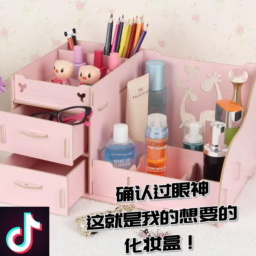 大号木制化妆品收纳盒塑料可爱少女心礼物盒口红首饰盒抽屉抽纸盒