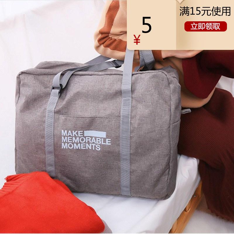行李带防水旅行袋行李箱拉杆收纳整理袋折叠涤纶可手提单肩行李包