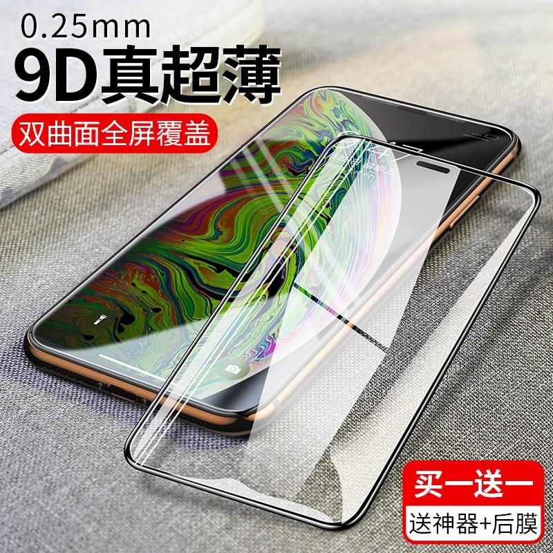 闪魔iPhoneX钢化膜苹果Xs超薄X全屏覆盖iPhoneXsMax全包边高清蓝
