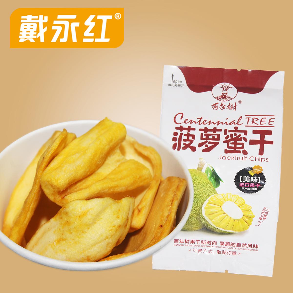 戴永红零食百年树菠萝蜜干果越南进口综合蔬果干水果干果脯小零食