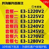 正式版 E3-1220 1225 1230 1240 1245 1270 1280V2 散片1155针CPU