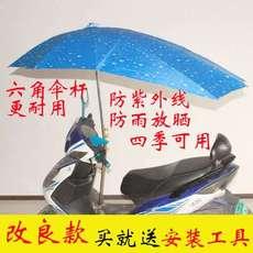 。包邮加长电瓶车雨伞电动车遮阳伞雨伞踏板车雨棚电瓶摩托车防晒