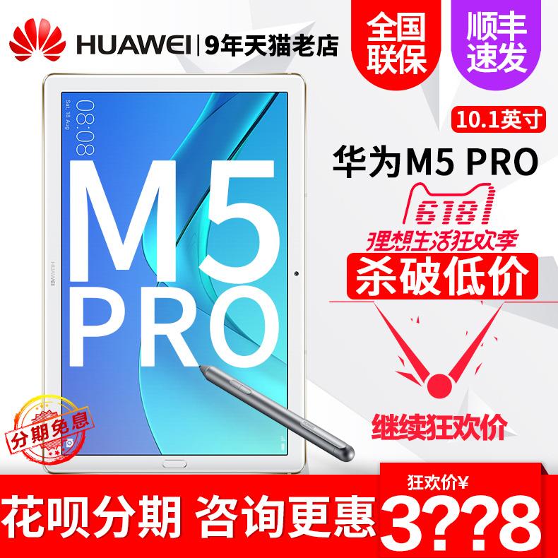 【咨询砍价】Huawei/华为 平板 M5 Pro全网通安卓智能二合一电脑