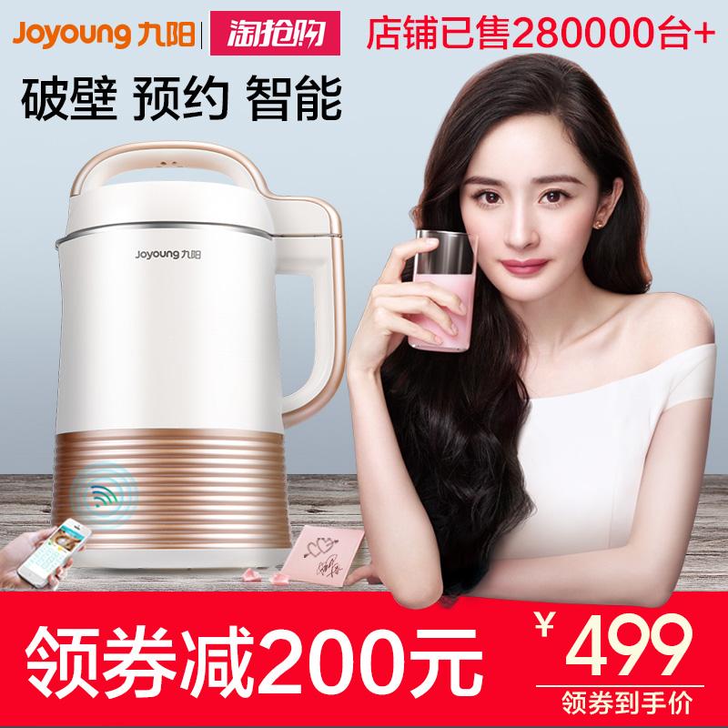 Joyoung/九阳 DJ13E-Q3豆浆机家用全自动智能破壁免滤多功能预约