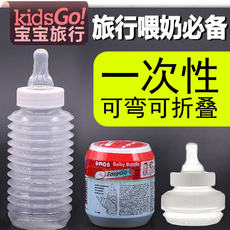 Imported AMOS bottle Baby portable bottle mini abandoned travel travel Disposable disposable bottle