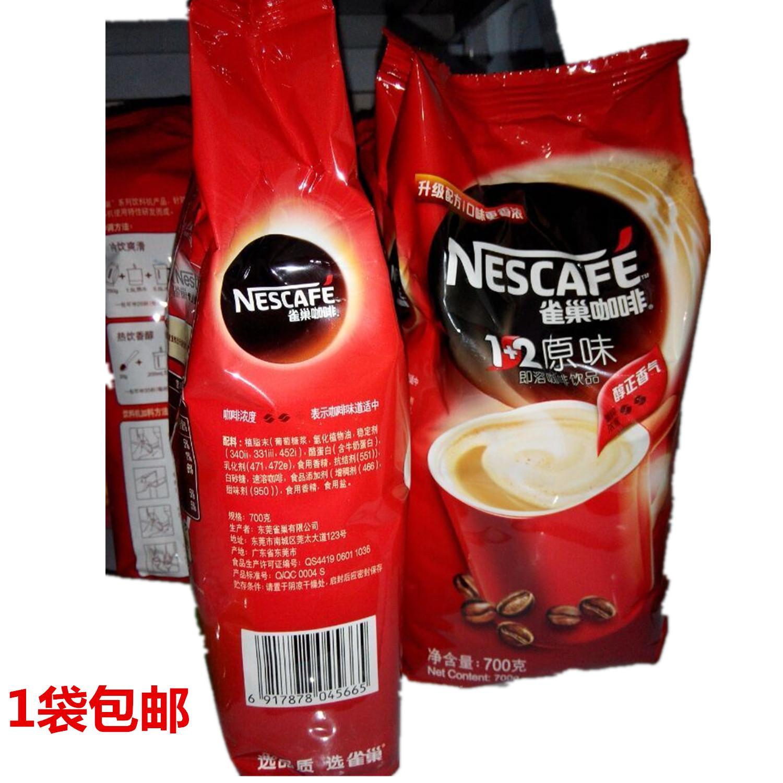 包邮雀巢咖啡 雀巢原味咖啡1+2袋装700 克三合一速溶咖啡