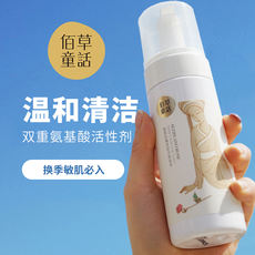 佰草童话 amino acid facial cleanser milk mousse foam cleanser deep cleansing oil control acne printed student