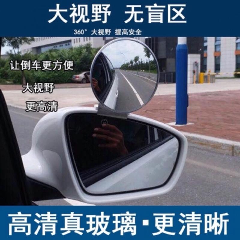 新款汽车盲区镜后轮倒车镜车头小圆镜盲点后视镜教练辅助镜
