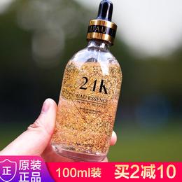 泰国正品UAU 24K黄金金箔胜肽面部精华液原液孕妇可用 100ml大瓶