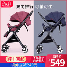 GOKKE stroller high landscape lightweight two-way trolley can sit reclining folding shock absorber baby child umbrella