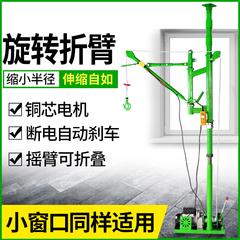劲友吊机家用提升机220v小型电动小吊机室内折臂装修起重机升降机