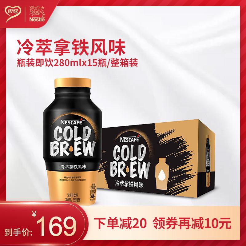Nescafe/雀巢咖啡COLDBREW冷萃拿铁咖啡风味瓶装即饮280mlx15整箱