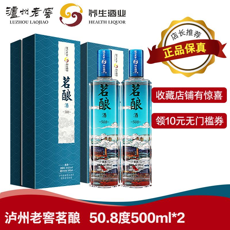 泸州老窖酒茗酿(508)50.8度 500ml*2瓶 高度白酒礼盒装 露酒