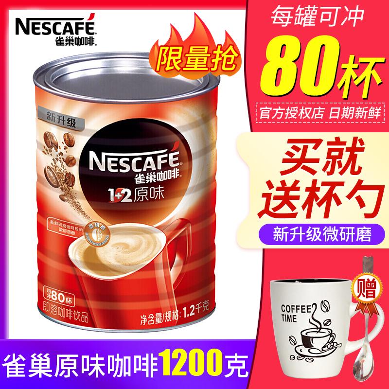 雀巢咖啡1+2原味咖啡1.2kg罐装三合一速溶咖啡粉1200g桶装咖啡