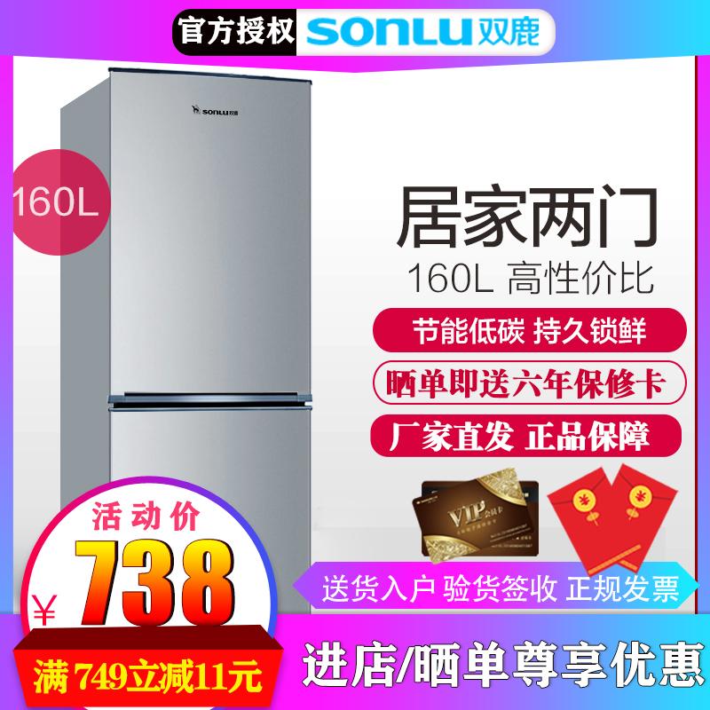 sonLu/双鹿 BCD-160CK 160升双门冰箱小型家用双开节能冷藏冷冻
