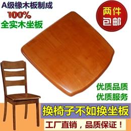 实木椅子面板餐椅面板椅子坐板椅子配件餐椅坐板椅子坐垫凳面椅面