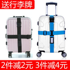 Suitcase strap cross strap suitcase tied with overseas shipping trolley reinforcement with luggage straps