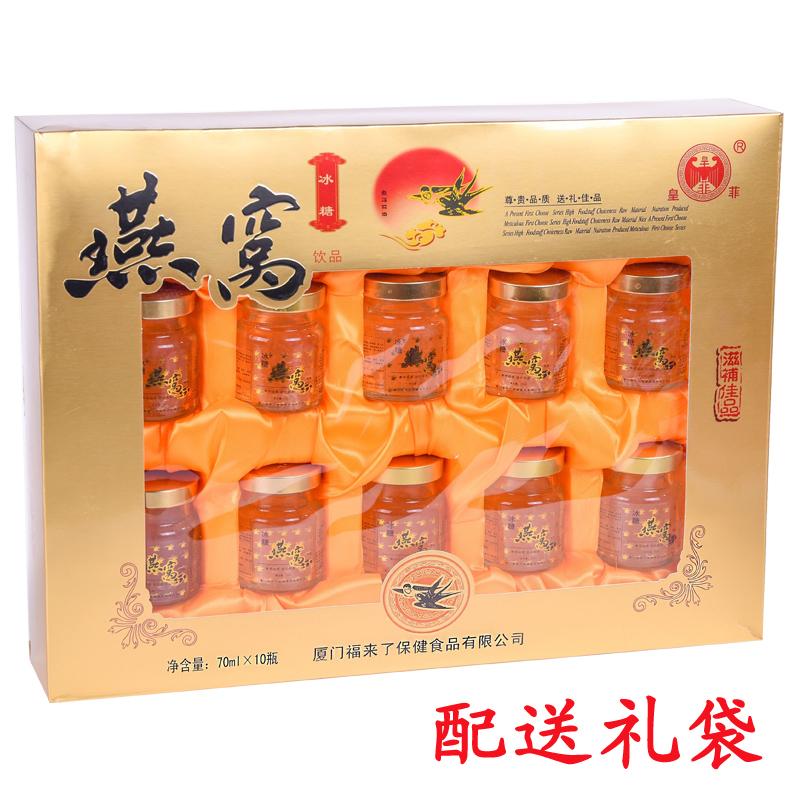 5送1 药企出品冰糖燕窝礼盒装孕妇中老年即食营养滋补品节日送礼