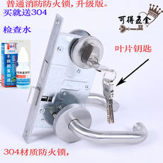 Anheng fire lock 304 stainless steel fire lock earth Di Gao with the same channel door lock fire door lock escape lock