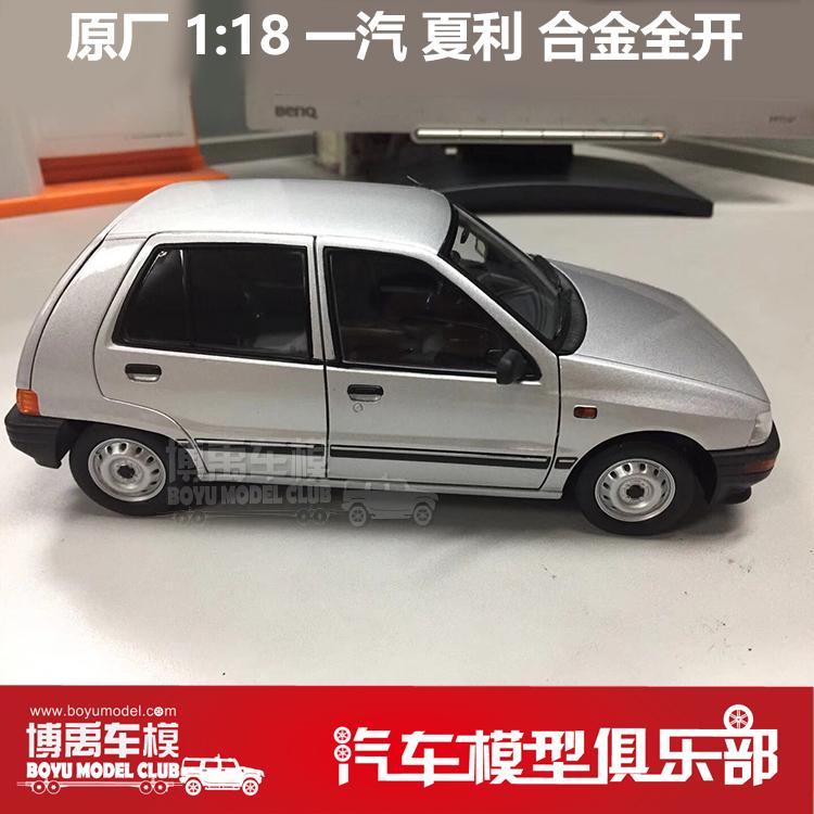 博禹车模 原厂 1:18 一汽 夏利 天津夏利 合金全开模型 两厢版