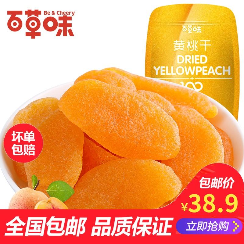 包邮百草味黄桃干100gx3袋好吃的零食蜜饯酸甜水果干黄桃果肉果脯