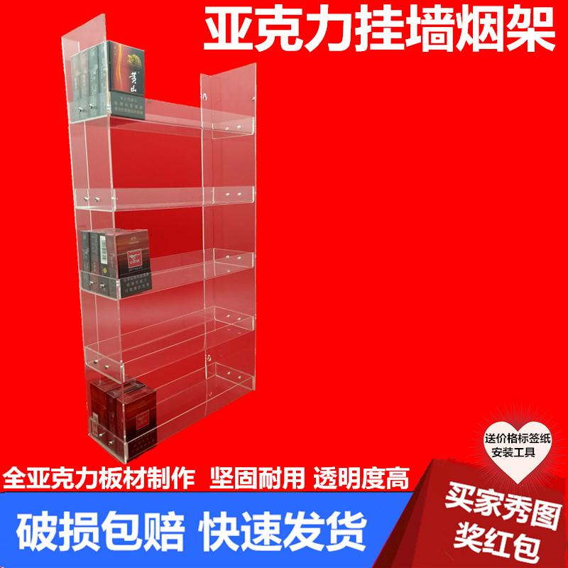 包邮香菸便利店亚克力烟架子挂墙式售烟架超市透明悬挂式展示货架