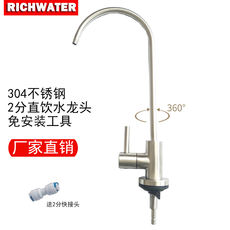 Water purifier faucet 2 points pure water household water faucet purification straight drinking faucet 304 stainless steel fittings