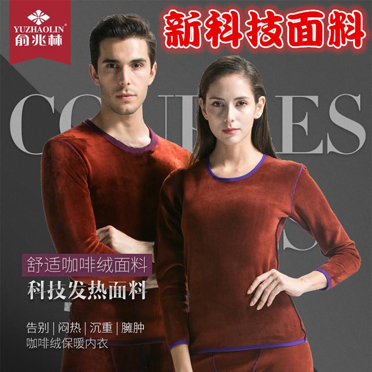 男女秋冬季弹力修身加厚新科技咖啡绒发热蓄热保暖内衣套装大红色
