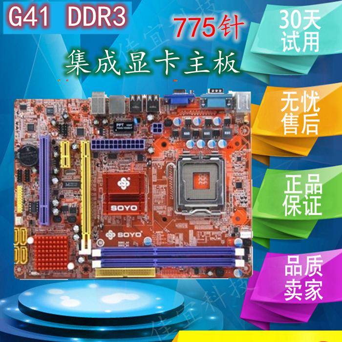 包邮铭瑄七彩虹梅捷等G41主板775针 DDR3内存 全集成小板