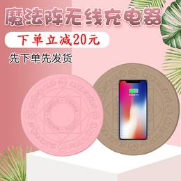 魔法阵无线充电器网红抖音同款苹果iPhoneXSMax粉色少女XR正版8P通用安卓三星小米华为mate20pro无限快充日本
