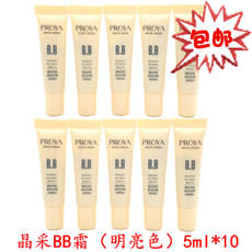 5-10 Pellet 靓 white core muscle crystal mining BB cream 5ml nude makeup concealer isolation genuine small sample sample