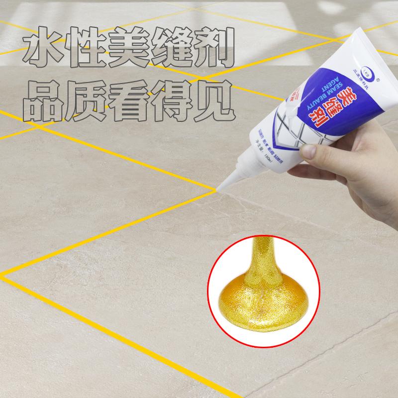 2送1美缝剂浴室地板瓷砖马桶底座洗手池缝隙防水防霉填缝剂勾缝剂