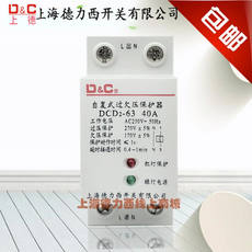 Shanghai Delixi switch automatic reset self-resetting over-voltage and undervoltage protector delay 40a63 An household 220
