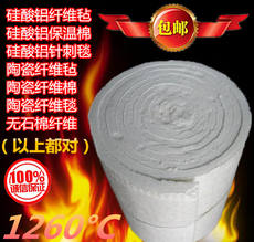 Aluminum silicate fiber felt tv-168 aluminum silicate needle blanket insulation cotton 10/20/30/40/50mm whole volume